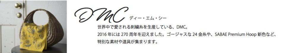 DMC_横長